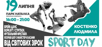 "Sport Day у парку ""Наталка"""