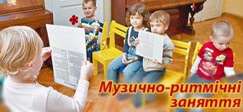 """Музичні заняття у ДЦ """"Кузя"""""""