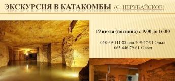 Детская экскурсия в катакомбы (с. Нерубайское)