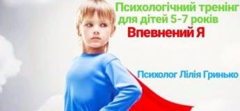 """Психологічний тренінг для дітей """"Впевнений Я"""""""