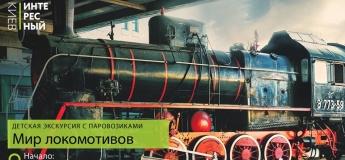 Світ локомотивів. Дитяча екскурсія