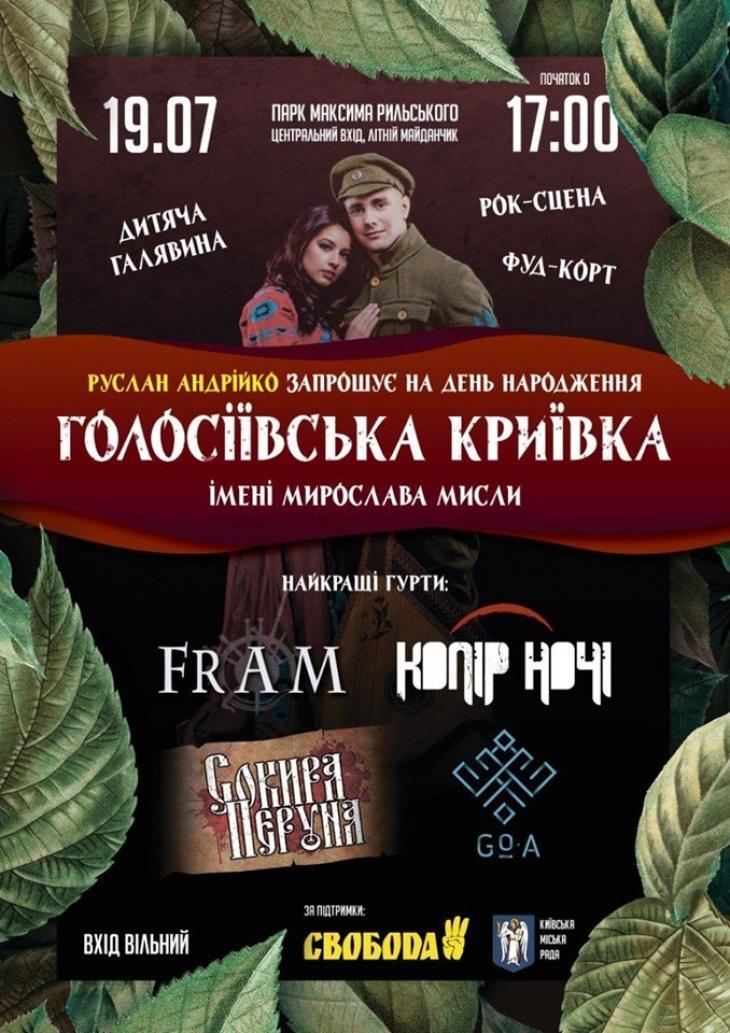 Фестиваль Голосіївська криївка
