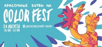 Color Fest 2019