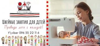 Швейные занятия для детей