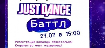Just Dance баттл