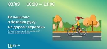Велошкола з безпеки руху