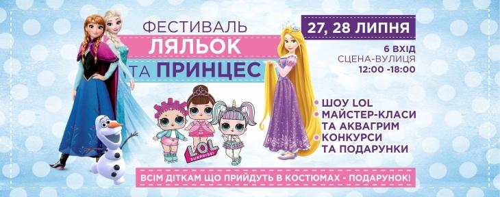 Фестиваль ляльок і принцес на Даринку