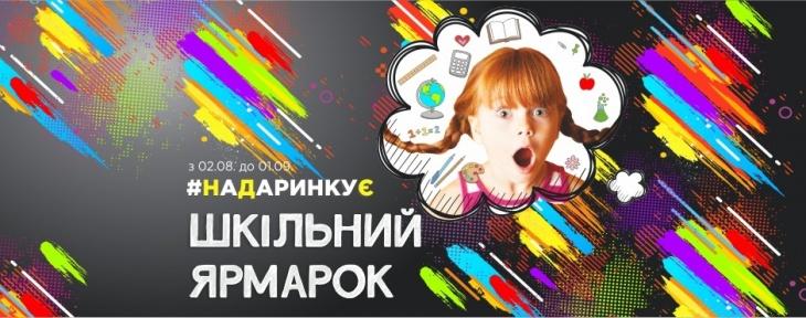 Шкільний ярмарок в Маркет Моллі Даринок
