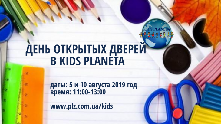 День открытых дверей в Kids Planeta - детском центре развития