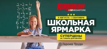 «Школьная ярмарка» в ТРЦ «Караван»