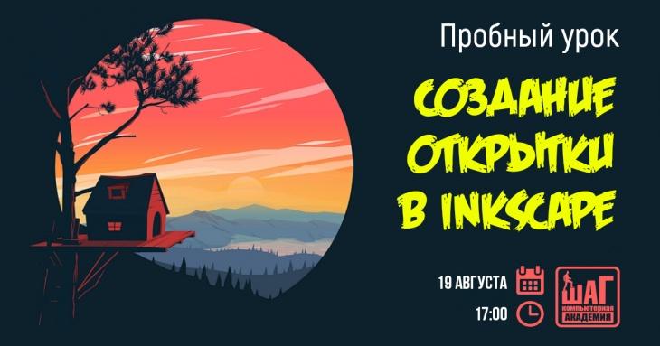 """Пробный урок """"Создание открытки в Inkscape!"""""""