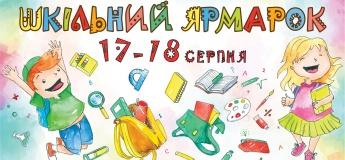 Школьная ярмарка на Крещатике