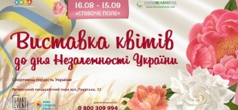 Виставка квітів до Дня Незалежності України