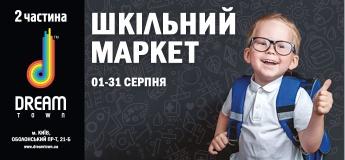 Школьный Маркет в ТРЦ Dream Town