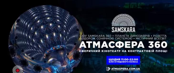 Сферическое кино на Контрактовой площади