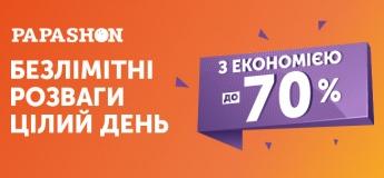 Запуск нового формату — безлімітні розваги цілий день у PAPASHON на Сахарова