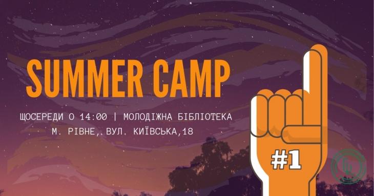 Бібліотечний літній табір Summer Camp
