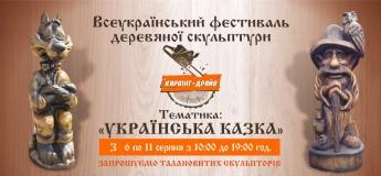 Всеукраїнський фестиваль дерев'яної скульптури