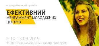 Навчання - Менеджмент молодіжного центру - Вінниця