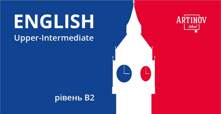 "Курс ""English - Upper-Intermediate B2"""