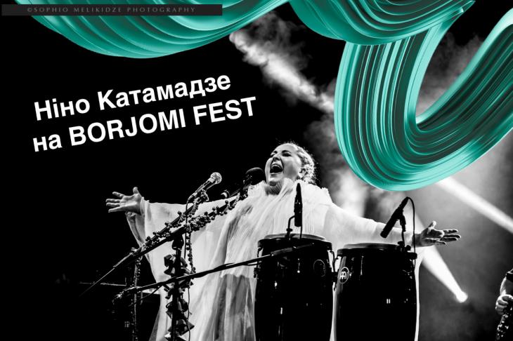 5-й ювілейний Borjomi Fest