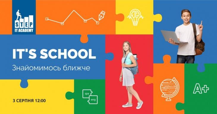 Зустріч з вчителями першої IT-школи Львова!