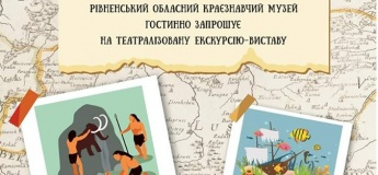 """Театралізована екскурсія """"Мандрівка крізь століття"""""""