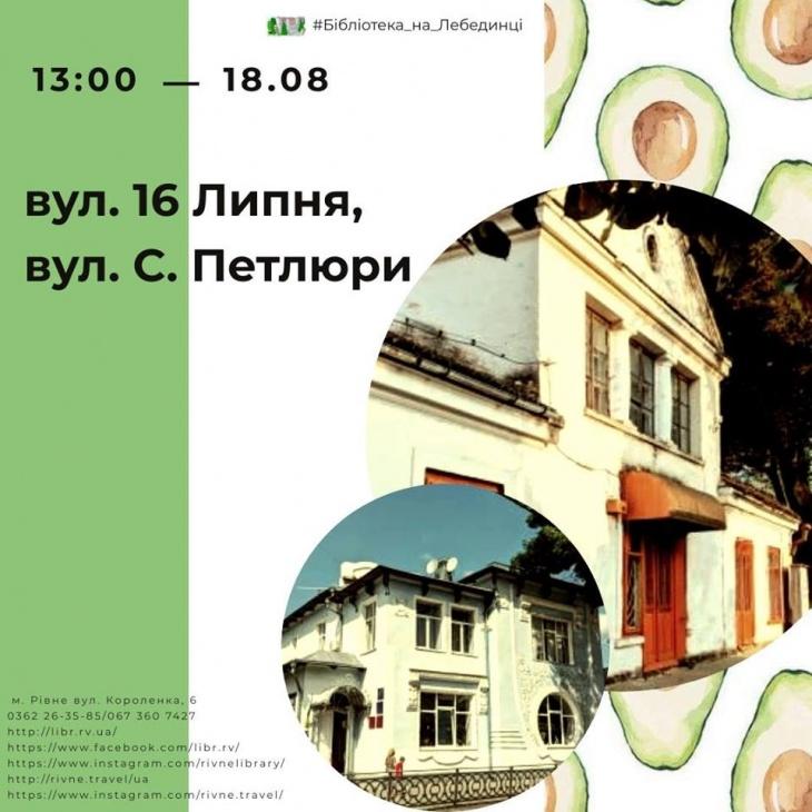 Екскурсія вулицями міста: вул. 16 Липня