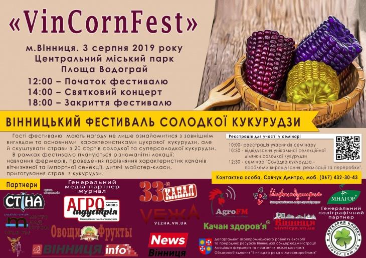 "Вінницький фестиваль солодкої кукурудзи ""VinCornFest 2019"""