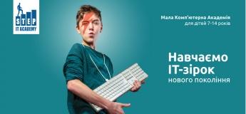 Набір дітей 7-14 років у Junior IT Step Academy!