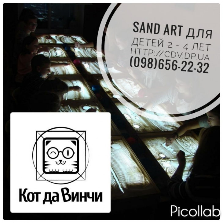 "Занятия ""Sand Art"" на световых столах для малышей"