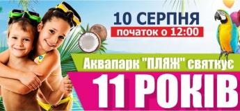 """Аквапарк """"Пляж"""" святкує 11 років!"""
