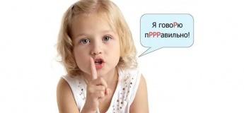 Дитячий логопед
