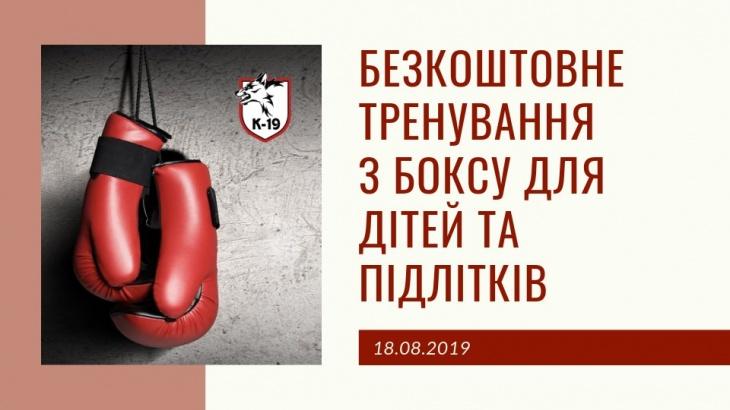 Безкоштовне тренування з боксу для дітей та підлітків