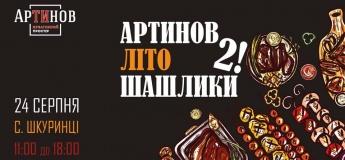Артинов літо шашлики 2
