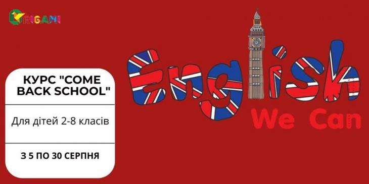 Курс з англійської мови «Come Back School» з 5 по 30 серпня!