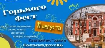 """Музыкально-художественный фестиваль """"Горького Фест"""""""