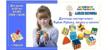 "Детский мастер-класс ""Кубик Рубика, логика и память"""