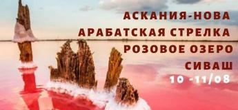 Аскания-Нова, Арабатская Стрелка, Розовое озеро, Сиваш