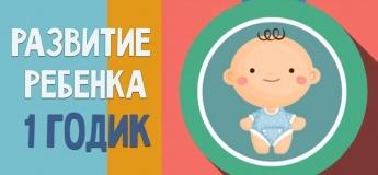 Как развивать ребенка в 1 год