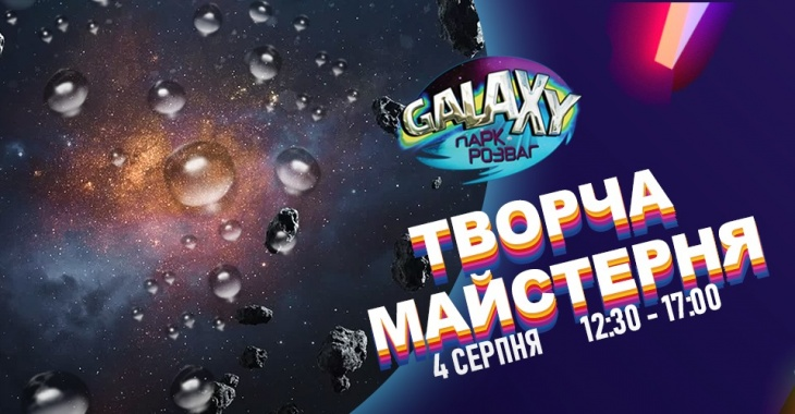 """Творческая мастерская """"Galaxy"""" в августе"""
