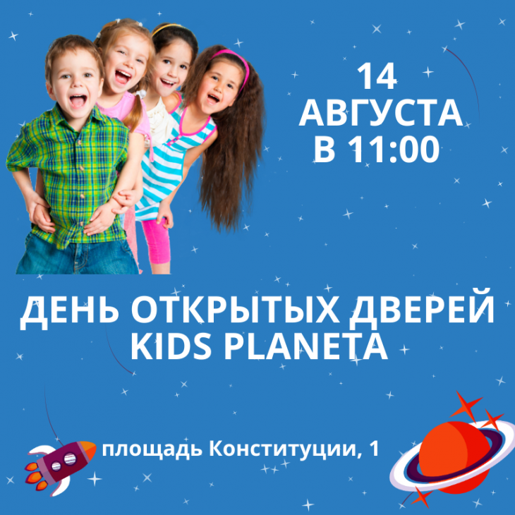 День открытых дверей в Kids Planeta