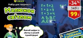 """Как легко и быстро выучить буквы и цифры? Акция от """"Люмик"""""""