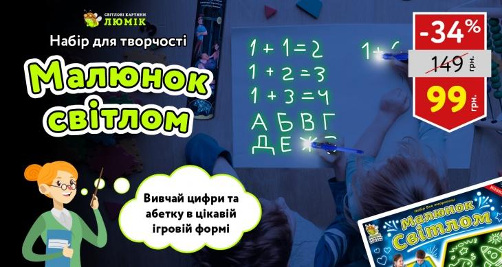 """Як легко і швидко вивчити літери та цифри? Акція від """"Люмік"""""""