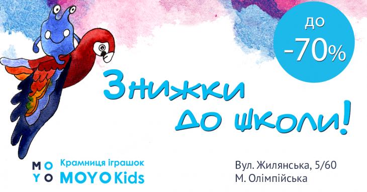 Готуйся до школи разом із MOYOKids!