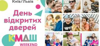 День открытых дверей в КМДШ_Weekend, сезон 2019-2020