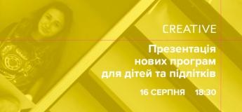 Презентація нових осінніх програм в Creative Junior school