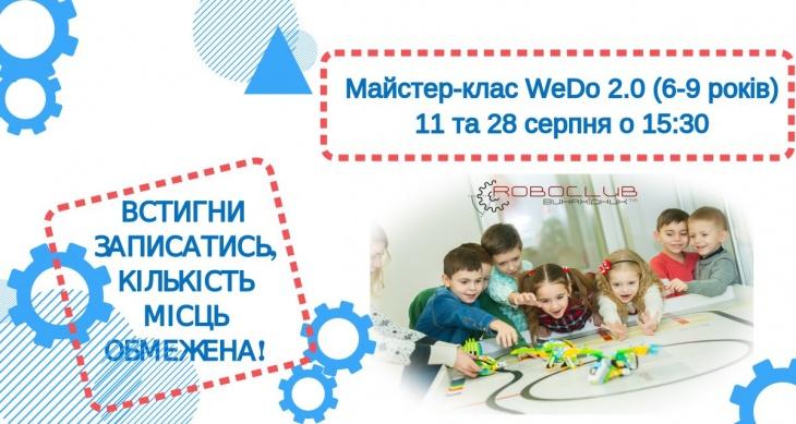 Майстер-клас WeDo 2.0