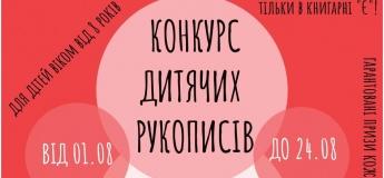 Конкурс Дитячих Рукописів
