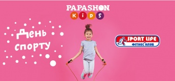 День спорту в Papashon Kids